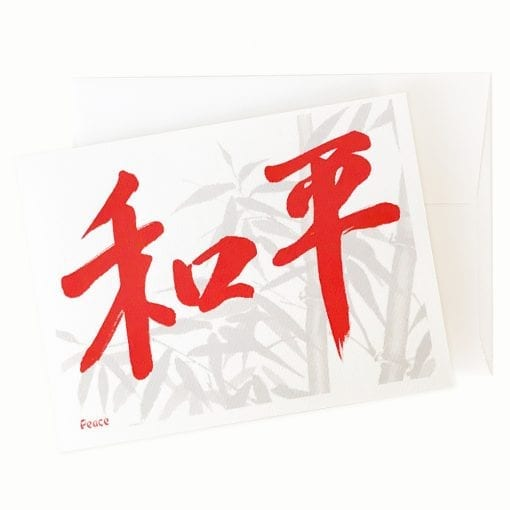 20-07 Peace Chinese Calligraphy Greeting Card