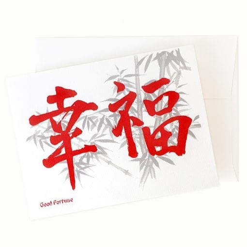 Good Fortune Chinese Calligraphy Greeting Card