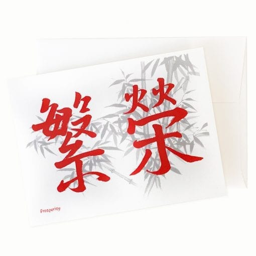 Prosperity Chinese Calligraphy Greeting Card
